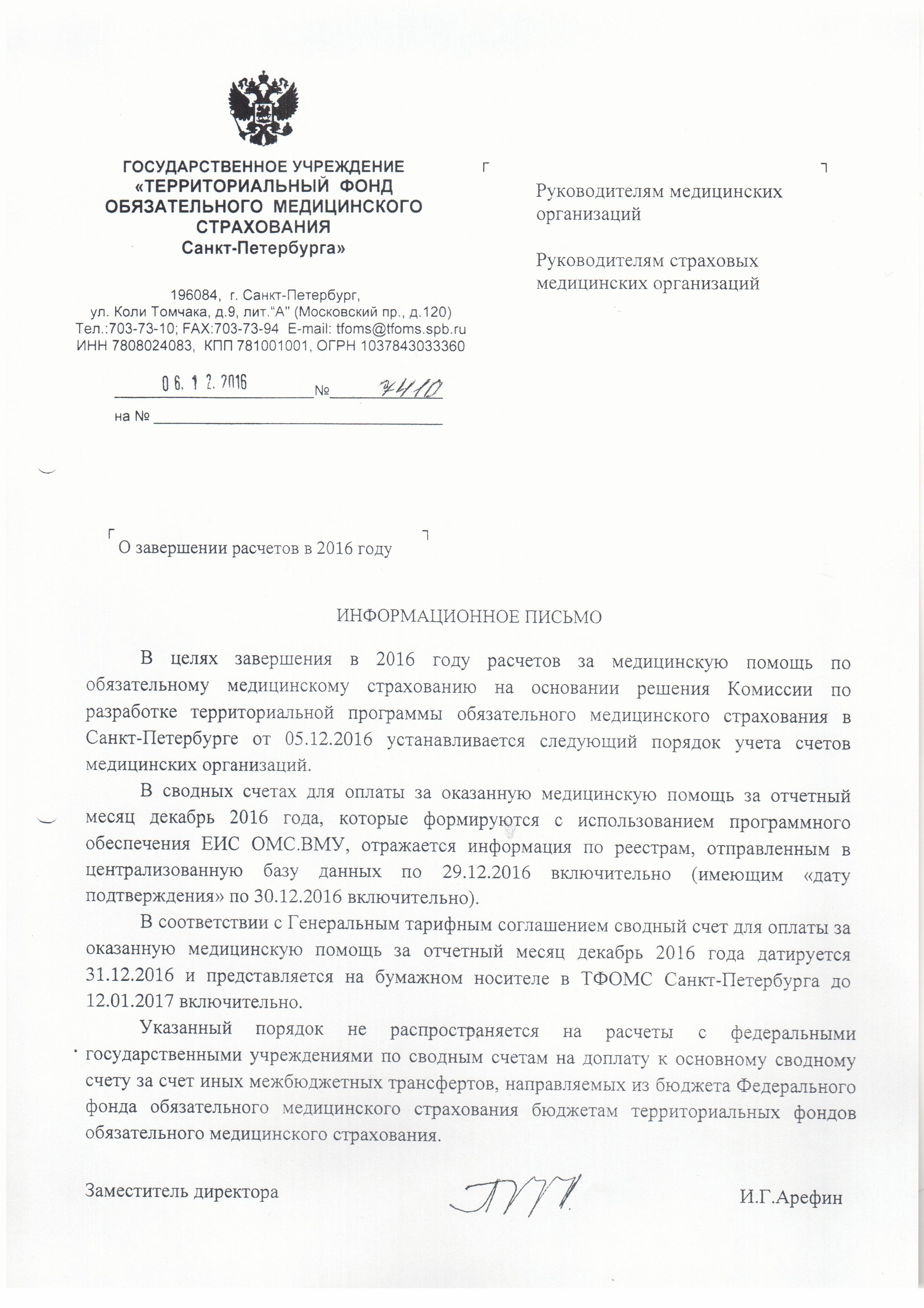 территориального фонда обязательного медицинского страхования 2016