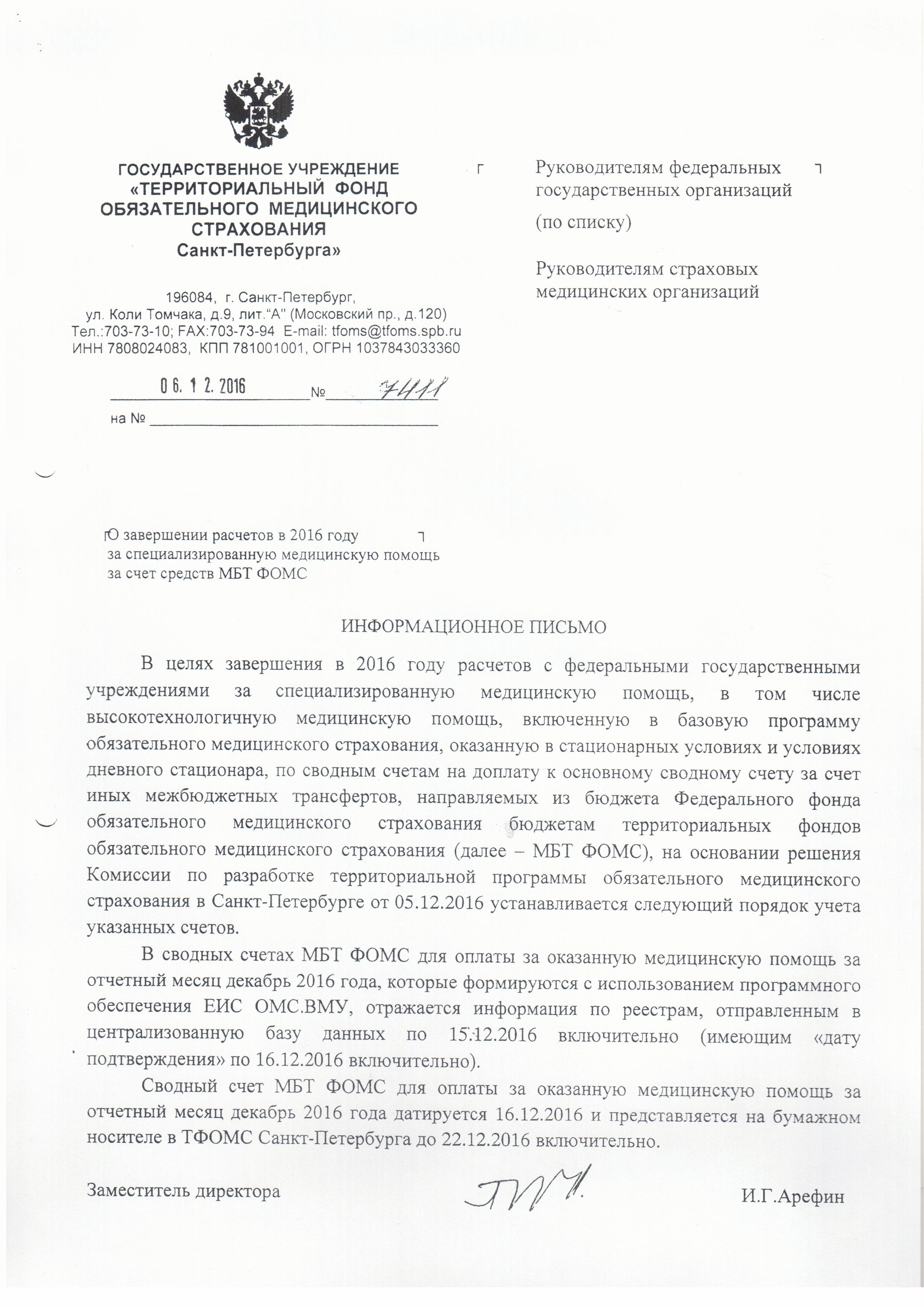 Регистрация ооо в фонде обязательного медицинского страхования регистрация ип форма р21001