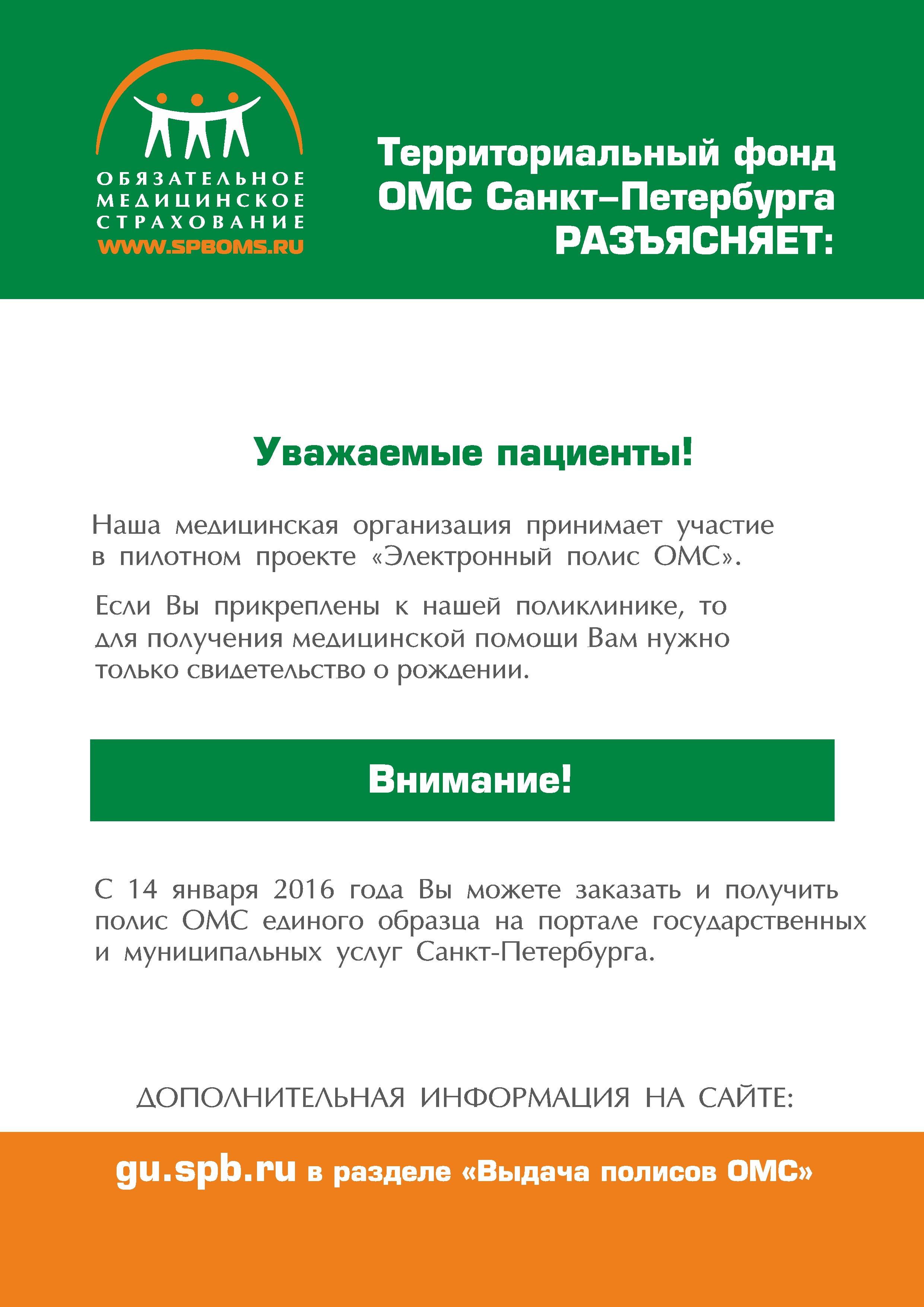 Страховая медицинская организация санкт-петербург Медицинское заключение о состоянии здоровья Ивановское